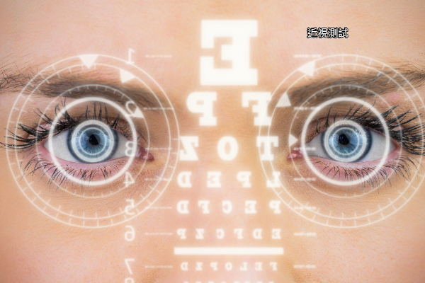 近視可以恢復到正常?